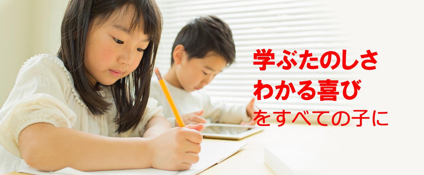 幼児・小学生の自学自習教材
