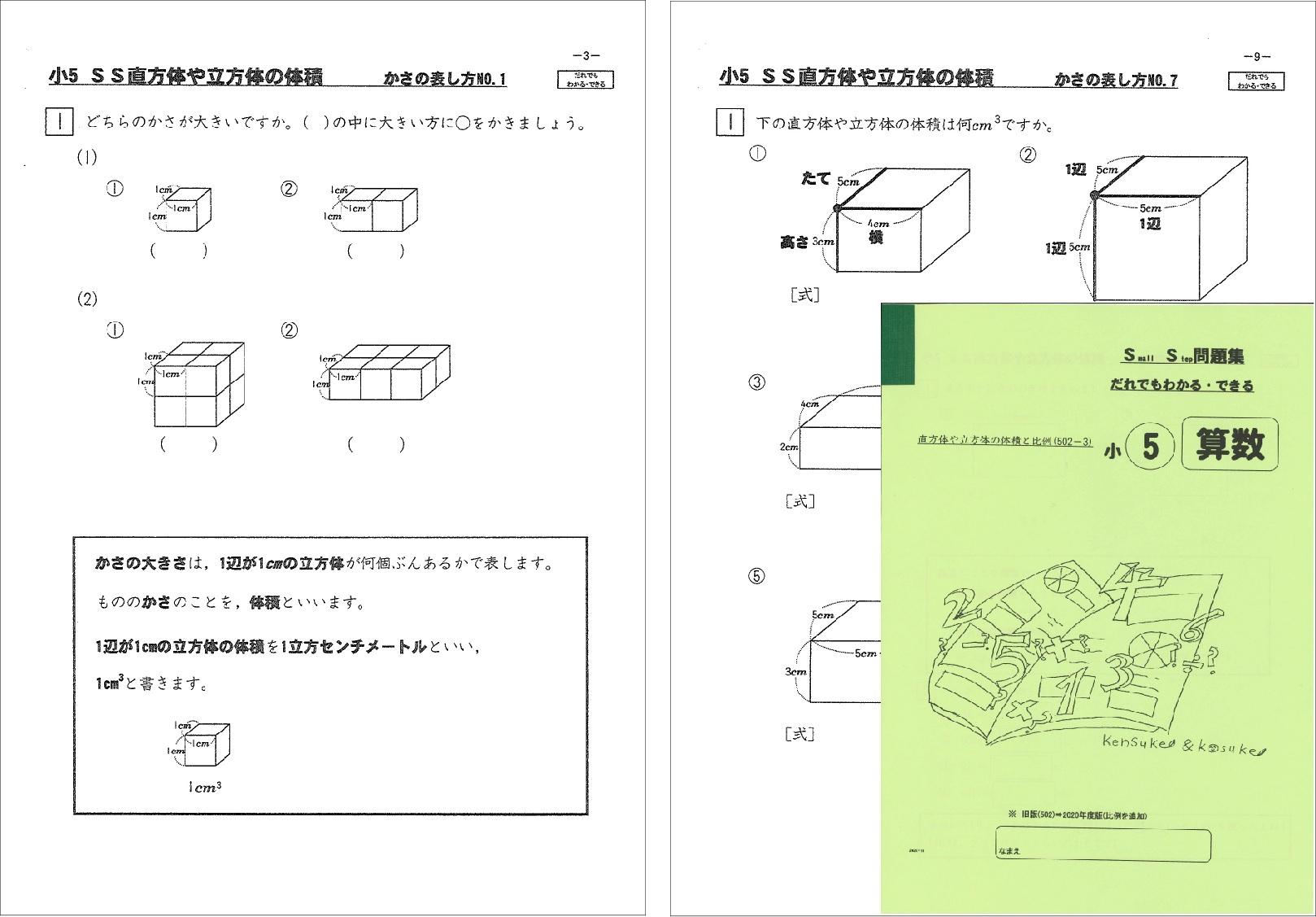 SS直方体や立方体の体積と比例