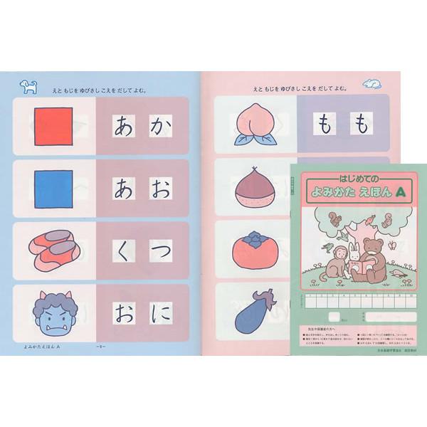 エジソンクラブの幼児・小学生用パズル教材