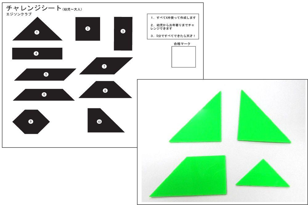 図形パズル(黄緑) 基本4ピース