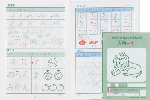 れんしゅうちょう入門-1(年長用) 幼児教材