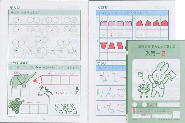 れんしゅうちょう入門-2(年長用) 幼児教材