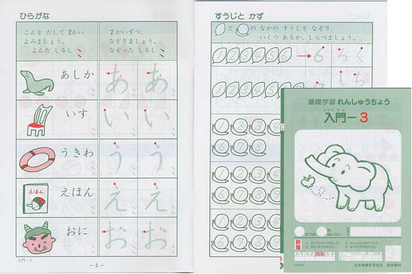 れんしゅうちょう入門-3(年長用) 幼児教材
