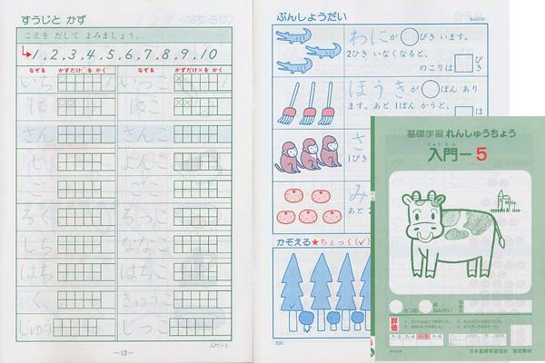 れんしゅうちょう入門-5(年長用) 幼児教材