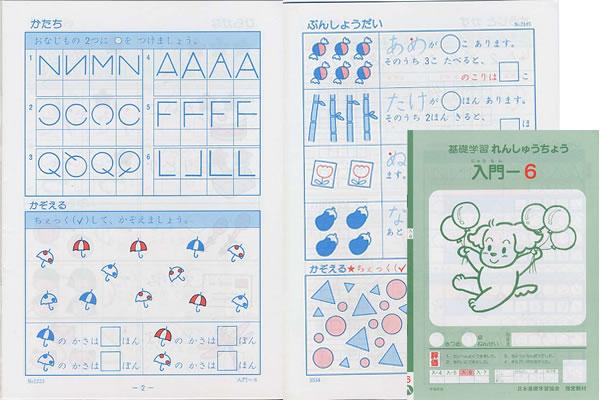 れんしゅうちょう入門-6(年長用) 幼児教材