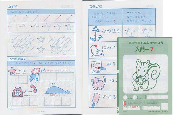 れんしゅうちょう入門-7(年長用) 幼児教材