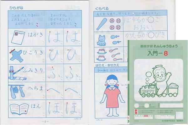 れんしゅうちょう入門-8(年長用) 幼児教材