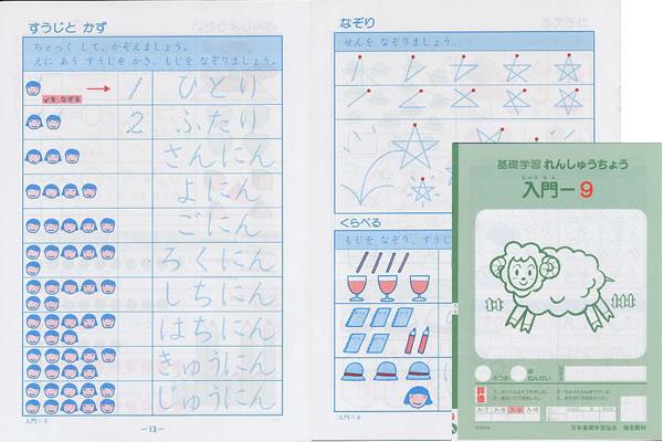 れんしゅうちょう入門-9(年長用) 幼児教材