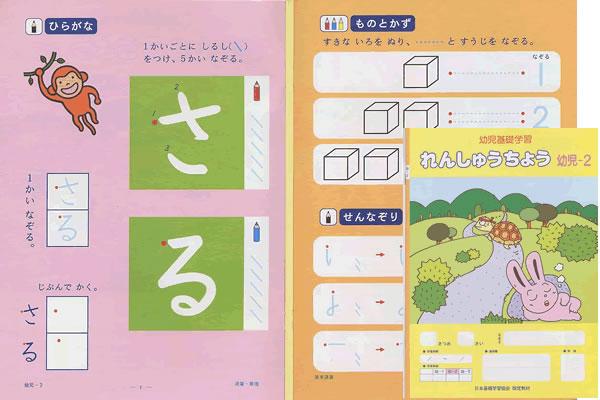 れんしゅうちょう幼児-2(年中用) 幼児教材