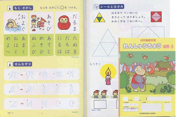 れんしゅうちょう幼児-3(年中用) 幼児教材