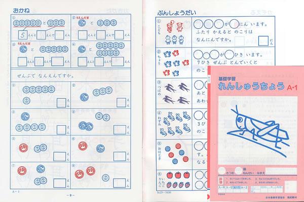 練習帳A-1(1年生用)