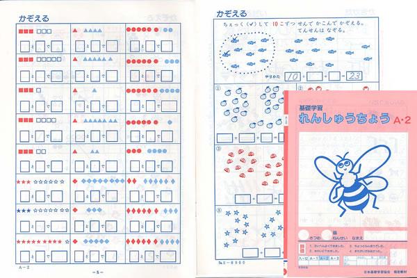 練習帳A-2(1年生用)