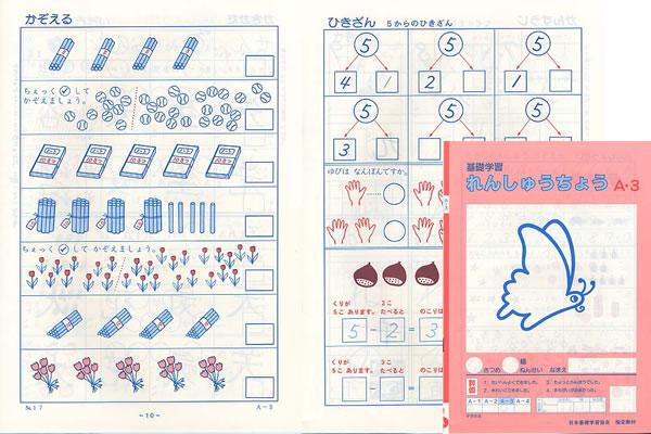 練習帳A-3(1年生用)