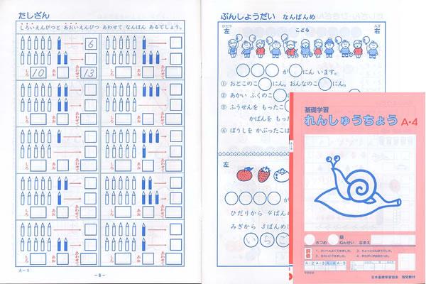 練習帳A-4(1年生用)