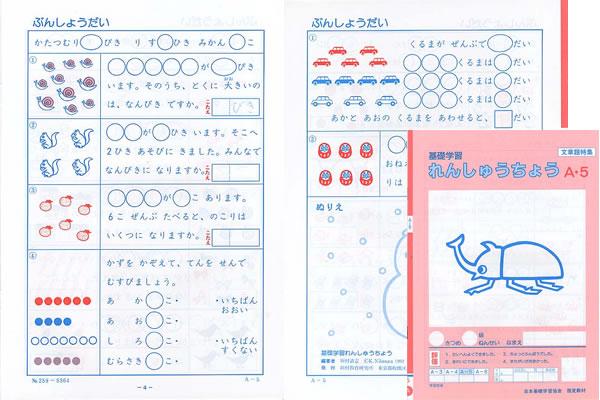 練習帳A-5(1年生用)