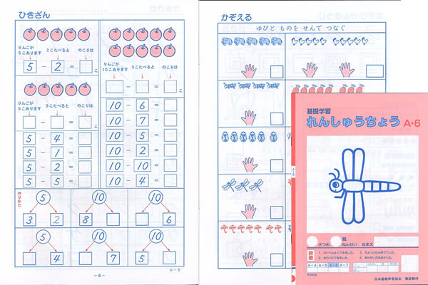 練習帳A-6(1年生用)