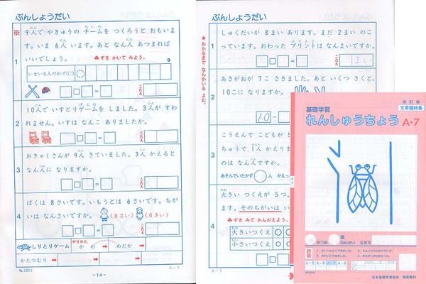 練習帳A-7(1年生用)