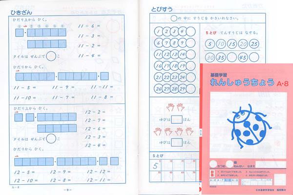 練習帳A-8(1年生用)