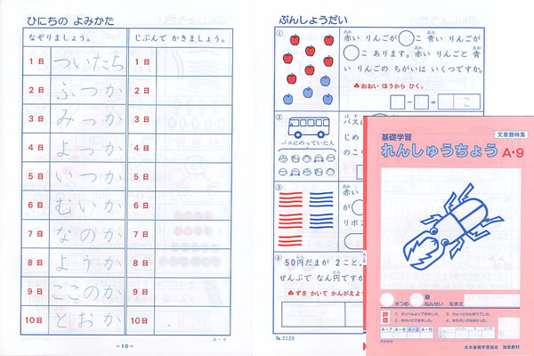 練習帳A-9(1年生用)