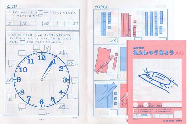 練習帳A-10(1年生用)
