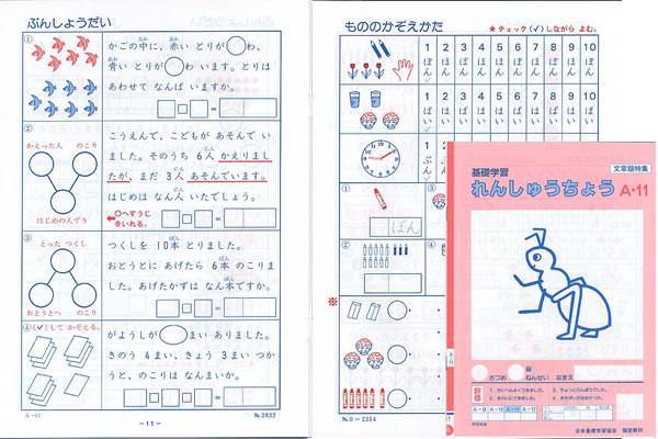 練習帳A-11(1年生用)