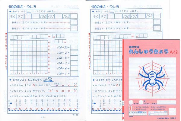 練習帳A-12(1年生用)