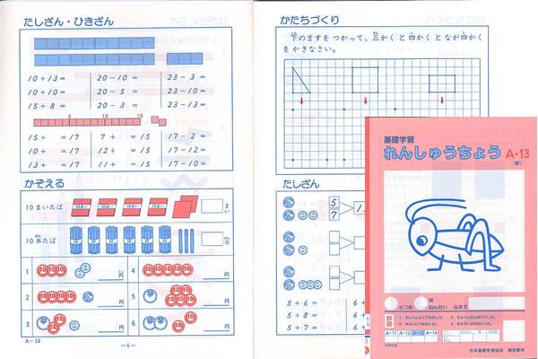 練習帳A-13(1年生用)