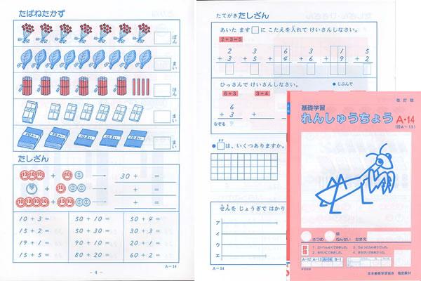 練習帳A-14(1年生用)