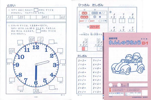 練習帳B-1(2年生用) 小学生教材
