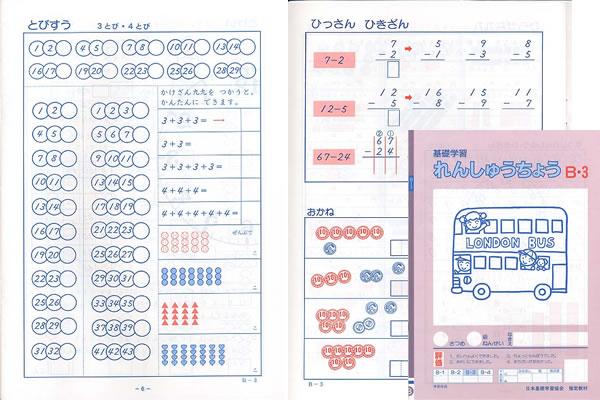 練習帳B-3(2年生用) 小学生教材
