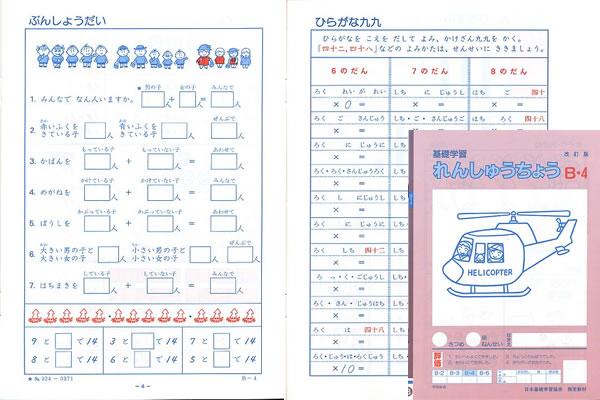 練習帳B-4(2年生用) 小学生教材