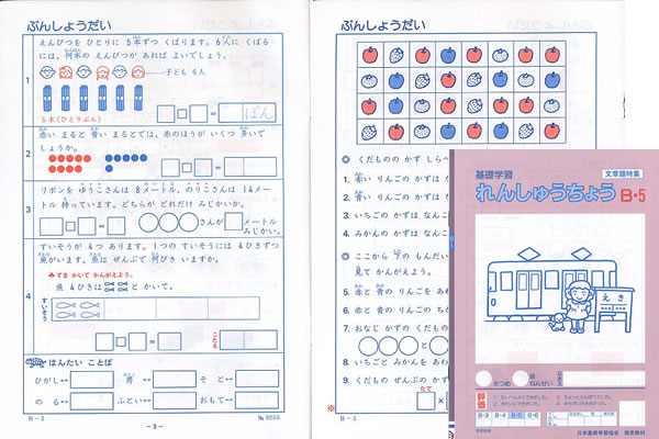 練習帳B-5(2年生用) 小学生教材
