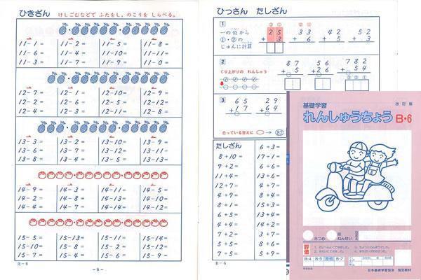 練習帳B-6(2年生用) 小学生教材