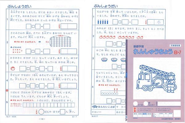 練習帳B-7(2年生用) 小学生教材