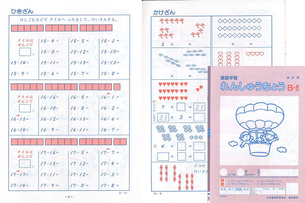 練習帳B-8(2年生用) 小学生教材
