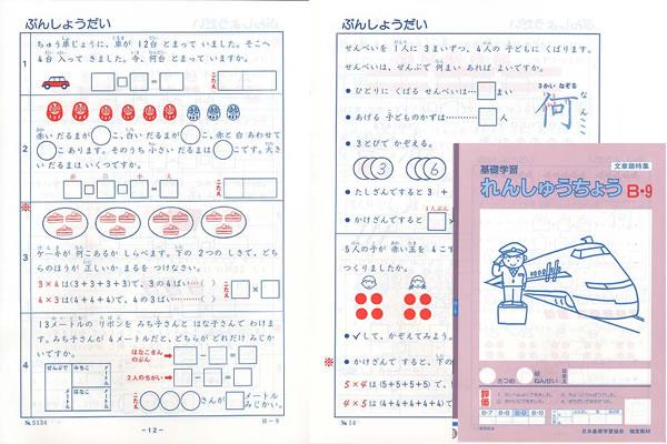 練習帳B-9(2年生用) 小学生教材