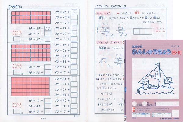 練習帳B-10(2年生用) 小学生教材