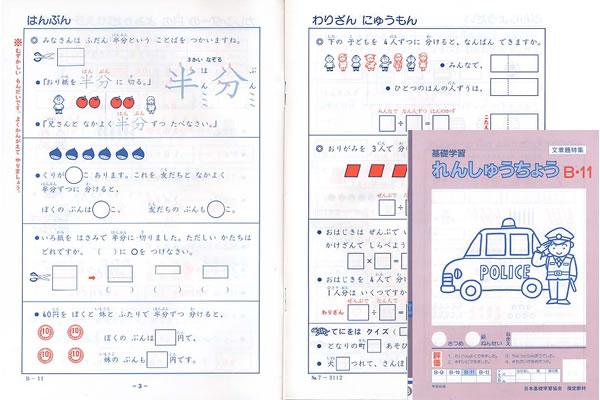 練習帳B-11(2年生用) 小学生教材