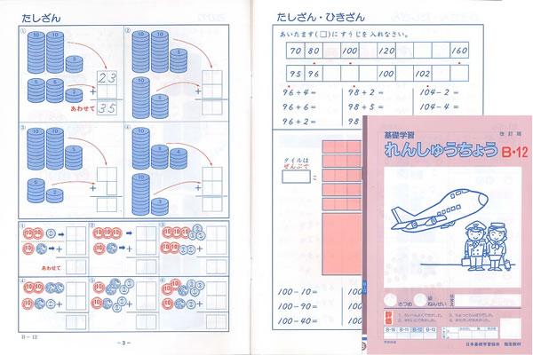練習帳B-12(2年生用) 小学生教材