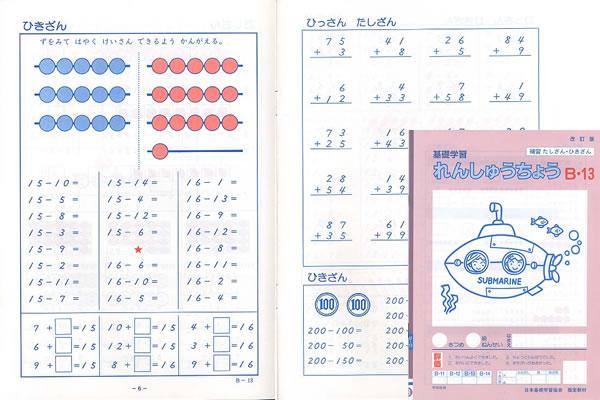練習帳B-13(2年生用) 小学生教材