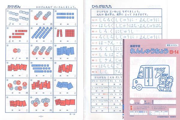 練習帳B-14(2年生用) 小学生教材