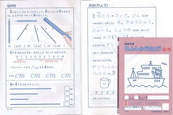 練習帳B-15(2年生用) 小学生教材