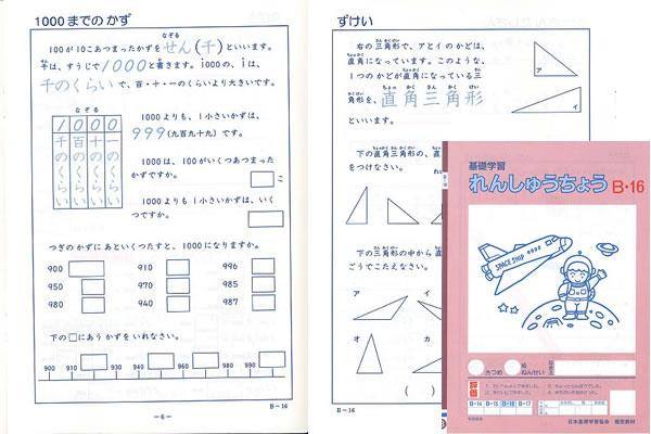 練習帳B-16(2年生用) 小学生教材