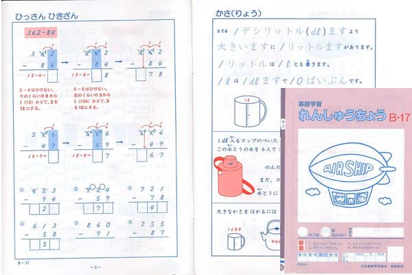 練習帳B-17(2年生用) 小学生教材