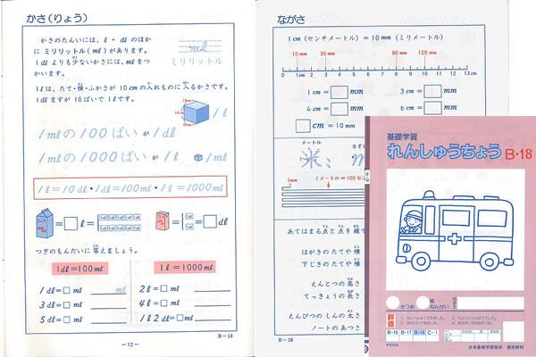 練習帳B-18(2年生用) 小学生教材