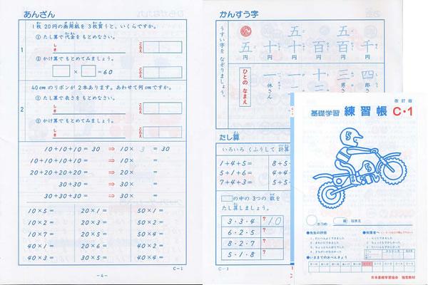 練習帳C-1(3年生用)