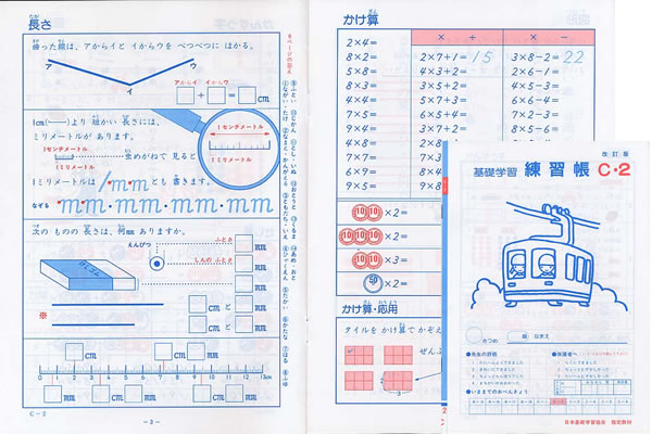 練習帳C-2(3年生用)