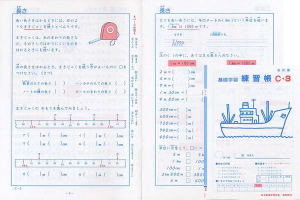 練習帳C-3(3年生用)