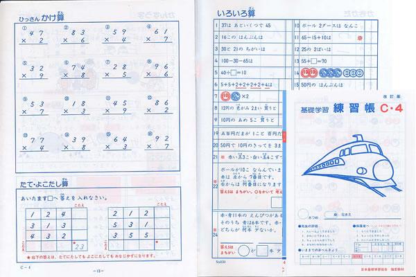 練習帳C-4(3年生用)