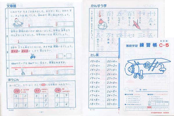 練習帳C-5(3年生用)